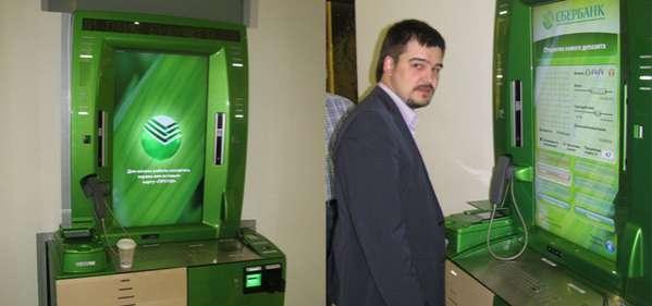 sberbank-atm